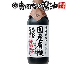 寺岡家のお醤油