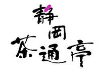 静岡茶通亭