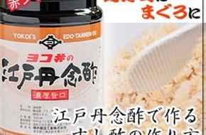 横井醸造-たくさんShop-