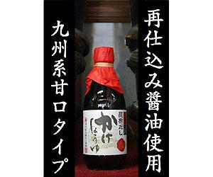福岡の下町浦野醤油ネット店の写真
