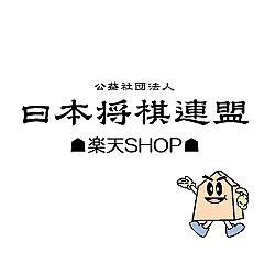 日本将棋連盟楽天ショップ