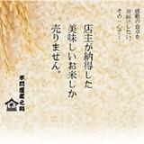米問屋 蔵之助の画像