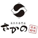 米沢牛 肉のさかのの画像