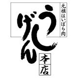 うし源本店の画像