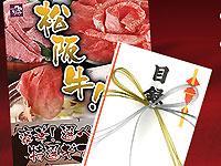 特選松阪牛専門店やまとの画像1