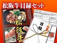 松阪牛.netの画像3
