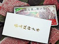 神戸牛ドットネットの画像3