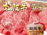 松阪牛黄金の特選すき焼き