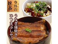 うなぎ浜名湖山吹の画像4