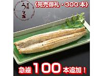 国産豊橋うなぎ夏目商店の画像4