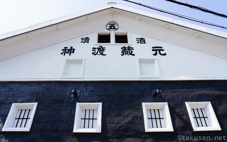 株式会社 豊島屋の外観