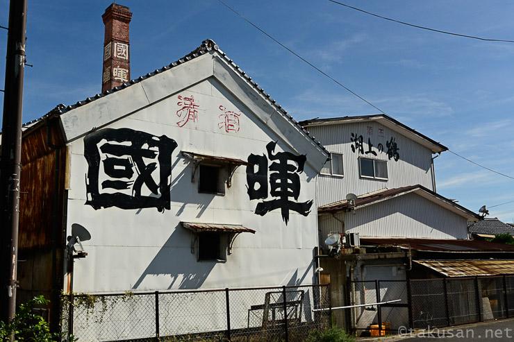 國暉酒造株式会社の外観