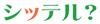 シッテルのロゴ