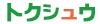 トクシュウのロゴ